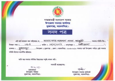 JNDP Co-oparative registration Certificate